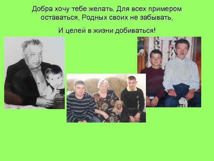 Добра хочу тебе желать, Для всех примером оставаться, Родных своих не забывать, И целей
