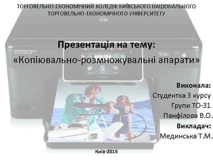 ТОРГОВЕЛЬНО-ЕКОНОМІЧНИЙ КОЛЕДЖ КИЇВСЬКОГО НАЦІОНАЛЬНОГО ТОРГОВЕЛЬНО-ЕКОНОМІЧНОГО УНІВЕРСИТЕТУ Презентація на тему: «Копіювально-розмножувальні апарати» Виконала: Студентка 3