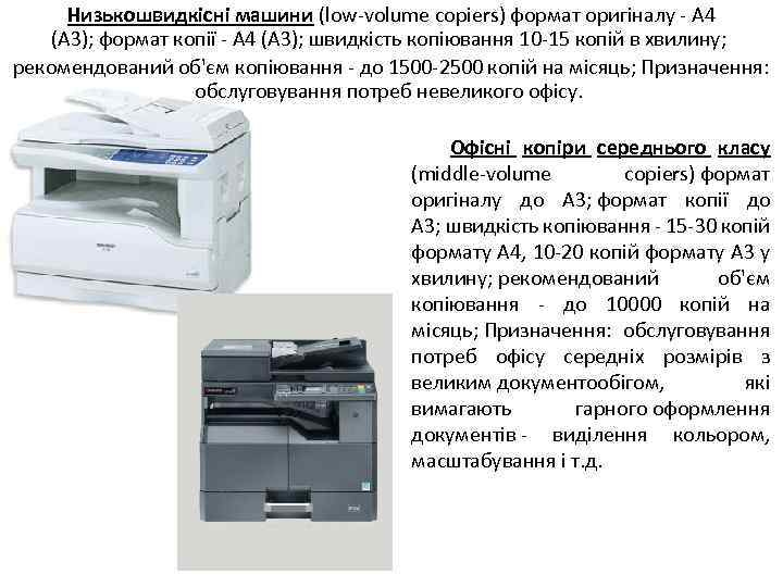 Низькошвидкісні машини (low-volume copiers) формат оригіналу - А 4 (А 3); формат копії -