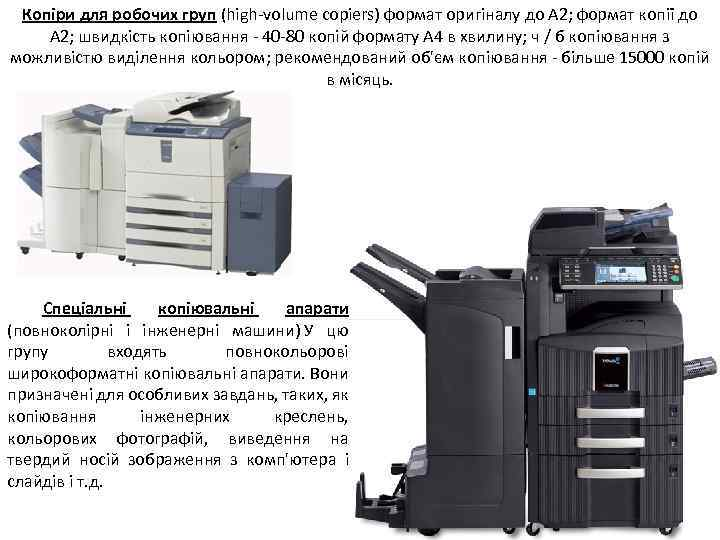 Копіри для робочих груп (high-volume copiers) формат оригіналу до А 2; формат копії до