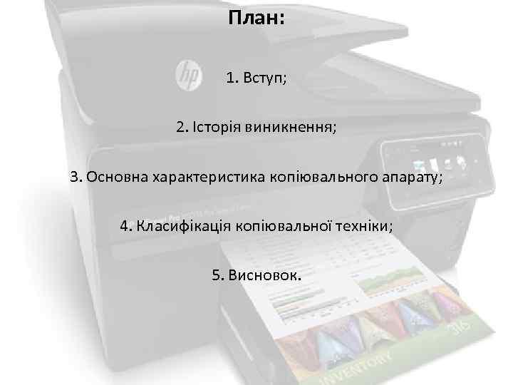 План: 1. Вступ; 2. Історія виникнення; 3. Основна характеристика копіювального апарату; 4. Класифікація копіювальної