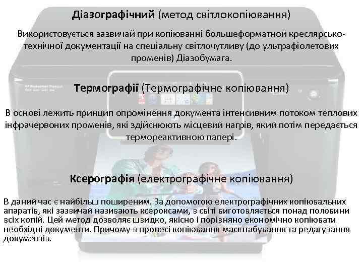 Діазографічний (метод світлокопіювання) Використовується зазвичай при копіюванні большеформатной креслярськотехнічної документації на спеціальну світлочутливу (до