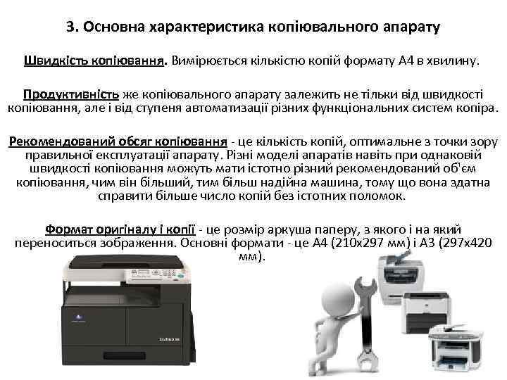 3. Основна характеристика копіювального апарату Швидкість копіювання. Вимірюється кількістю копій формату А 4 в