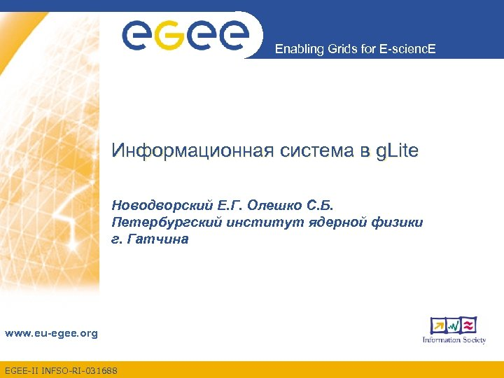 Enabling Grids for E-scienc. E Информационная система в g. Lite Новодворский Е. Г. Олешко