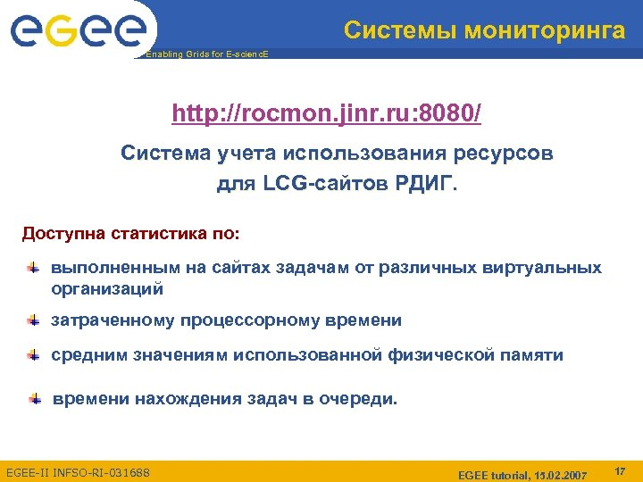 Системы мониторинга Enabling Grids for E-scienc. E http: //rocmon. jinr. ru: 8080/ Cистема учета