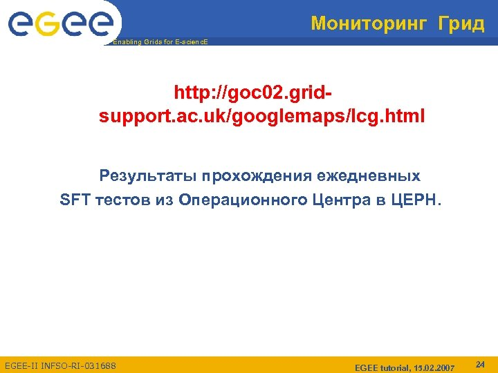 Мониторинг Грид Enabling Grids for E-scienc. E http: //goc 02. gridsupport. ac. uk/googlemaps/lcg. html