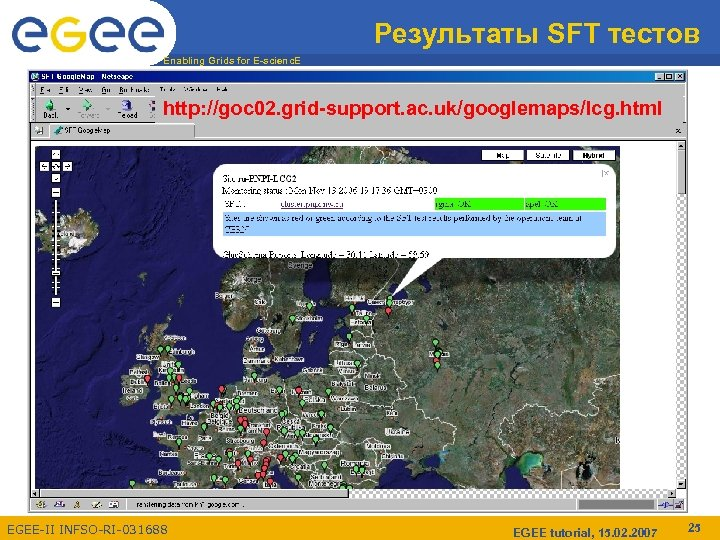 Результаты SFT тестов Enabling Grids for E-scienc. E http: //goc 02. grid-support. ac. uk/googlemaps/lcg.