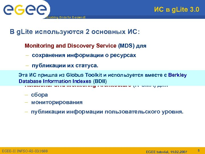ИС в g. Lite 3. 0 Enabling Grids for E-scienc. E В g. Lite