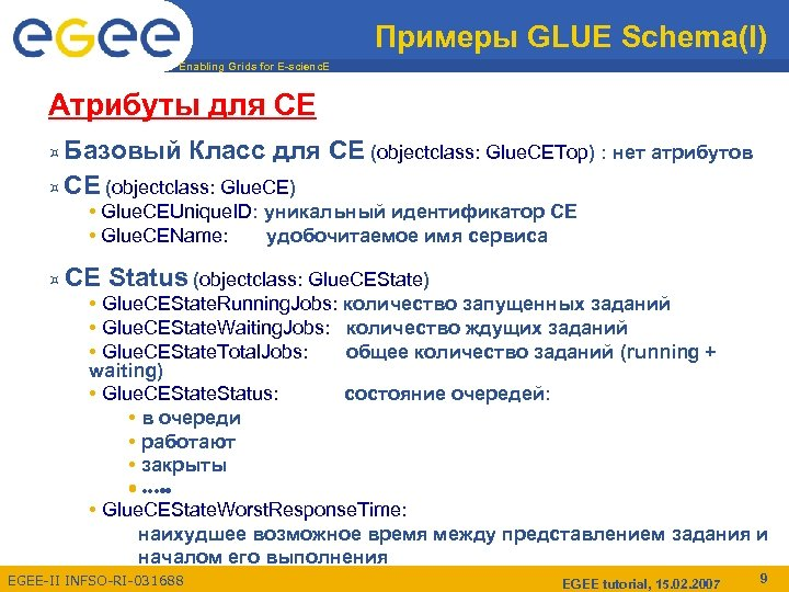 Примеры GLUE Schema(I) Enabling Grids for E-scienc. E Атрибуты для CE ¤ Базовый Класс