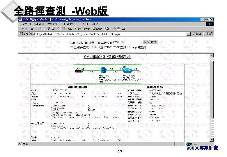 全路徑查測 -Web版 27 90830專案計畫