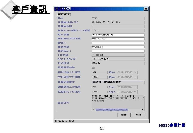 客戶資訊 31 90830專案計畫