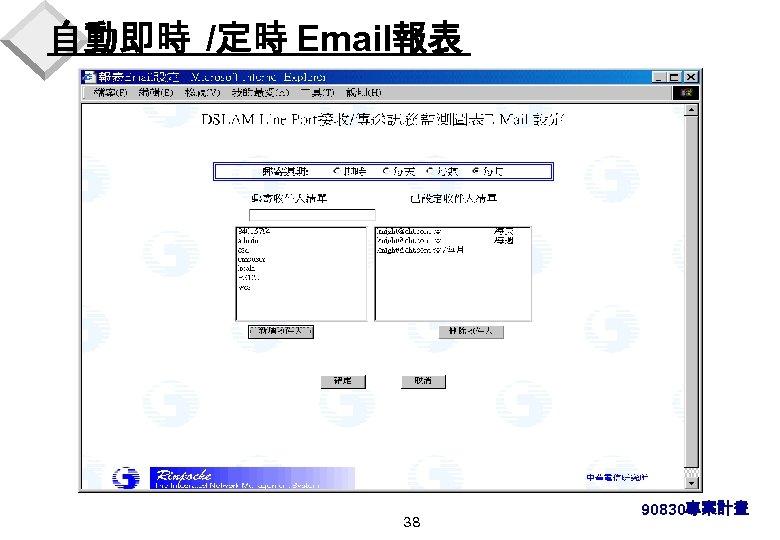 自動即時 /定時 Email報表 38 90830專案計畫