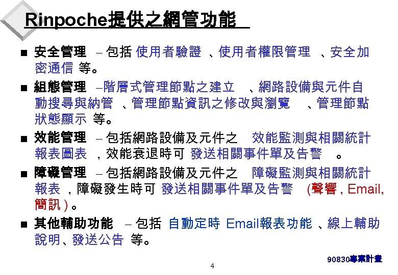 Rinpoche提供之網管功能 n n n 安全管理 – 包括 使用者驗證 、 使用者權限管理 、 安全加 密通信 等。
