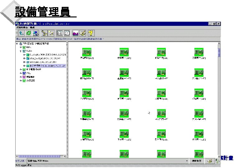 設備管理員 9 90830專案計畫