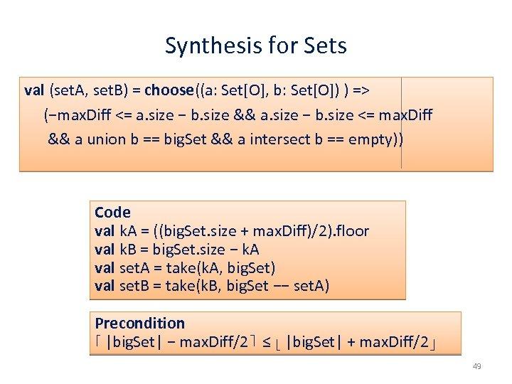 Synthesis for Sets val (set. A, set. B) = choose((a: Set[O], b: Set[O]) )