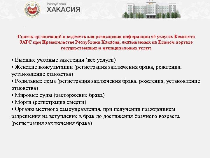Список организаций и ведомств для размещения информации об услугах Комитета ЗАГС при Правительстве Республики