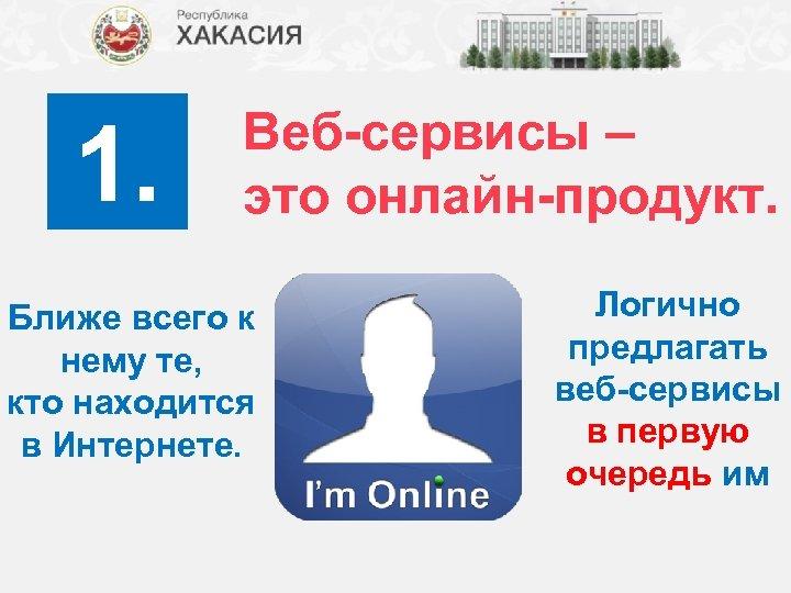 1. Веб-сервисы – это онлайн-продукт. Ближе всего к нему те, кто находится в Интернете.
