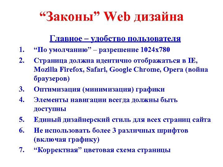 """""""Законы"""" Web дизайна Главное – удобство пользователя 1. 2. 3. 4. 5. 6. 7."""