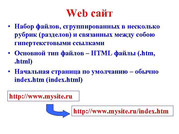 Web сайт • Набор файлов, сгруппированных в несколько рубрик (разделов) и связанных между собою
