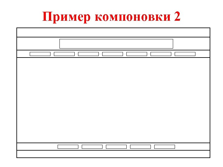 Пример компоновки 2