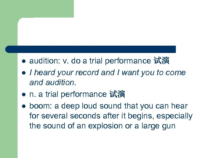 l l audition: v. do a trial performance 试演 I heard your record and