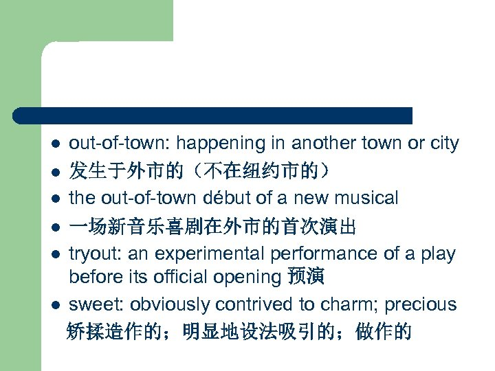 out-of-town: happening in another town or city l 发生于外市的(不在纽约市的) l the out-of-town début of
