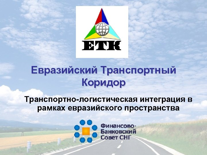 Евразийский Транспортный Коридор Транспортно-логистическая интеграция в рамках евразийского пространства