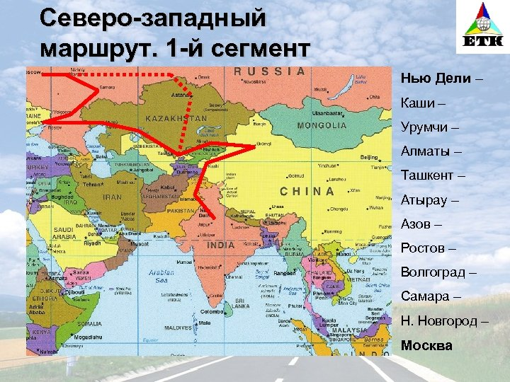 Северо-западный маршрут. 1 -й сегмент Нью Дели – Каши – Урумчи – Алматы –