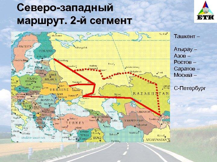 Северо-западный маршрут. 2 -й сегмент Ташкент – Атырау – Азов – Ростов – Саратов