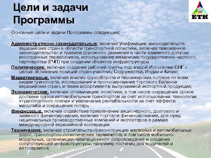 Цели и задачи Программы Основные цели и задачи Программы следующие: Административно-законодательные, включая унификацию законодательств