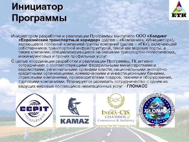 Инициатор Программы Инициатором разработки и реализации Программы выступило ООО «Холдинг «Евразийский транспортный коридор» (далее