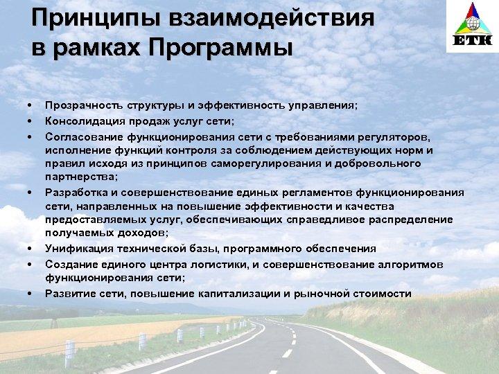 Принципы взаимодействия в рамках Программы • • Прозрачность структуры и эффективность управления; Консолидация продаж