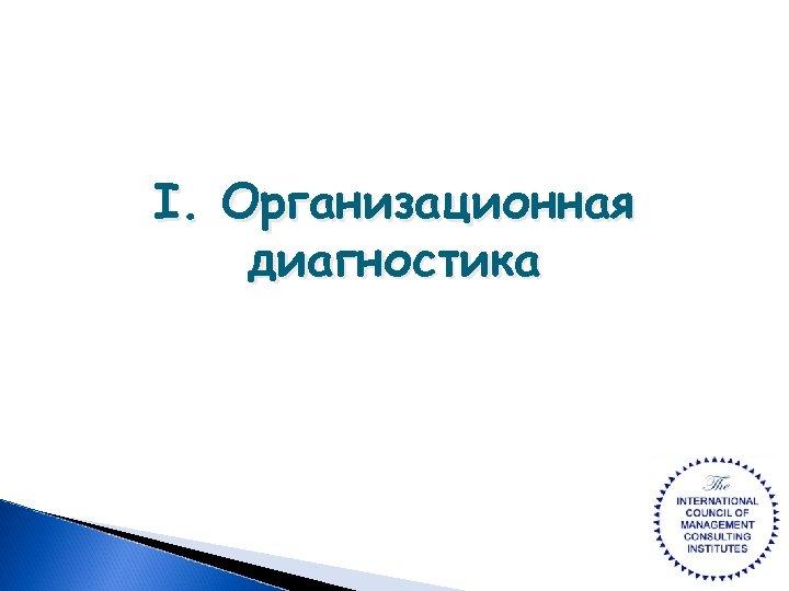 I. Организационная диагностика