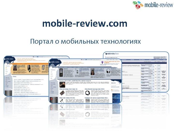 mobile-review. com Портал о мобильных технологиях