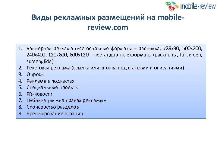 Виды рекламных размещений на mobilereview. com 1. Баннерная реклама (все основные форматы – растяжка,
