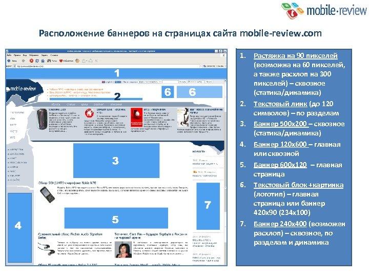 Расположение баннеров на страницах сайта mobile-review. com 1. Растяжка на 90 пикселей (возможна на