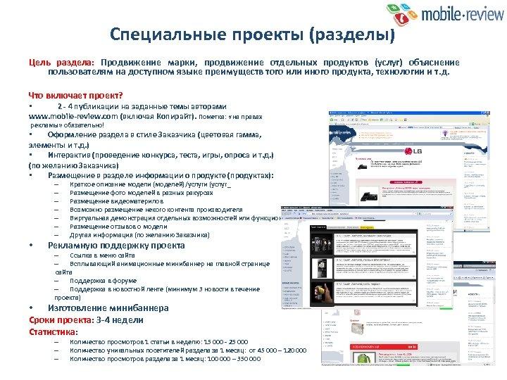 Специальные проекты (разделы) Цель раздела: Продвижение марки, продвижение отдельных продуктов (услуг) объяснение пользователям на