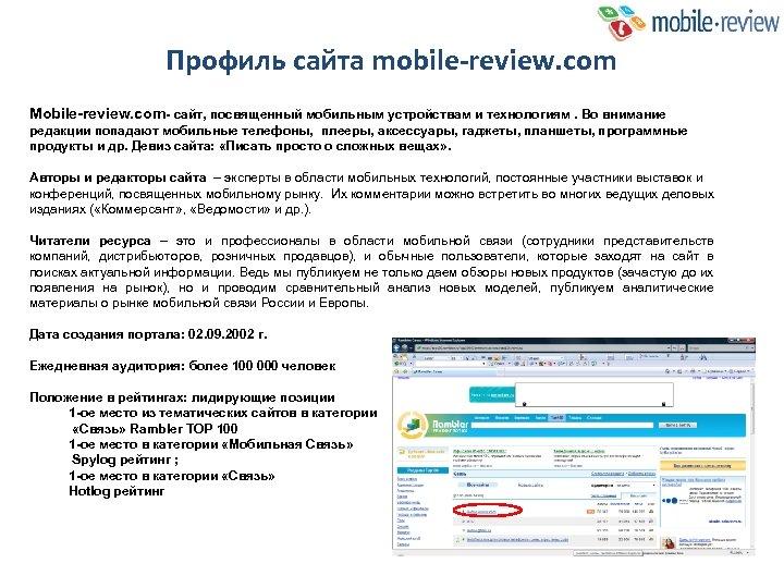 Профиль сайта mobile-review. com Mobile-review. com- сайт, посвященный мобильным устройствам и технологиям. Во внимание