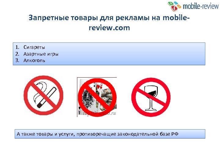 Запретные товары для рекламы на mobilereview. com 1. Cигареты 2. Азартные игры 3. Алкоголь
