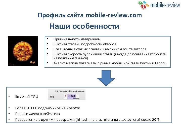 Профиль сайта mobile-review. com Наши особенности • • • Оригинальность материалов Высокая степень подробности