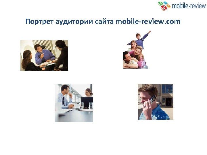 Портрет аудитории сайта mobile-review. com
