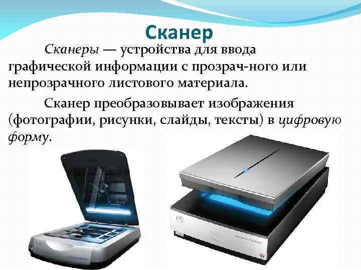 Сканеры — устройства для ввода графической информации с прозрач ного или непрозрачного листового материала.