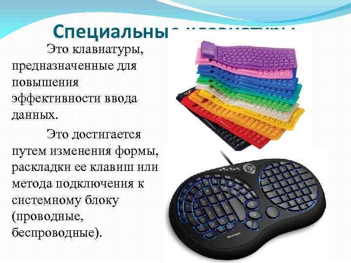 Специальные клавиатуры Это клавиатуры, предназначенные для повышения эффективности ввода данных. Это достигается путем изменения