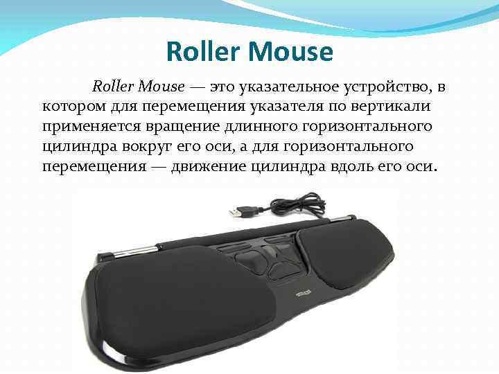 Roller Mouse — это указательное устройство, в котором для перемещения указателя по вертикали применяется