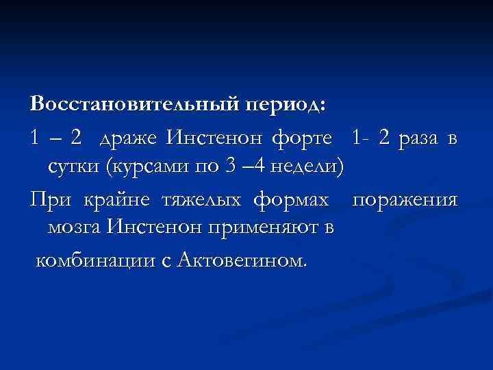 Восстановительный период: 1 – 2 драже Инстенон форте 1 - 2 раза в сутки