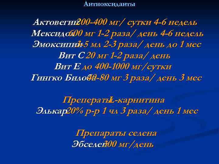 Антиоксиданты Актовегин 00 -400 мг/ сутки 4 -6 недель 2 Мексидол мг 1 -2
