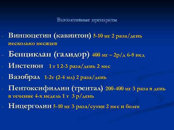 Вазоактивные препараты - Винпоцетин (кавинтон) 5 -10 мг 2 раза/день несколько месяцев - Бенциклан