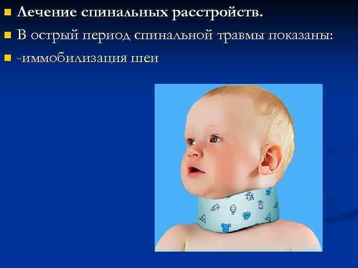 Лечение спинальных расстройств. n В острый период спинальной травмы показаны: n -иммобилизация шеи n