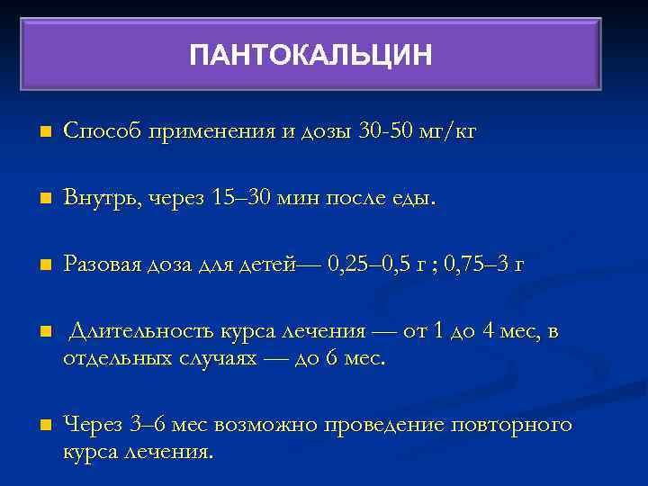 ПАНТОКАЛЬЦИН n Способ применения и дозы 30 -50 мг/кг n Внутрь, через 15– 30