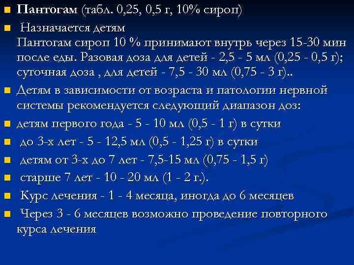 n n n n n Пантогам (табл. 0, 25, 0, 5 г, 10% сироп)